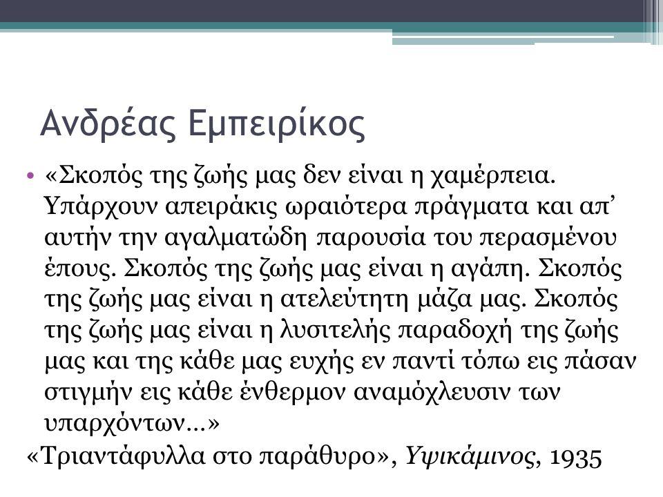 Ανδρέας Εμπειρίκος
