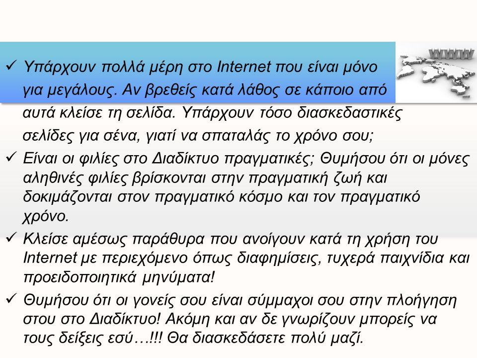Υπάρχουν πολλά μέρη στο Internet που είναι μόνο