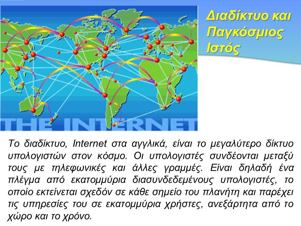 Διαδίκτυο και Παγκόσμιος Ιστός