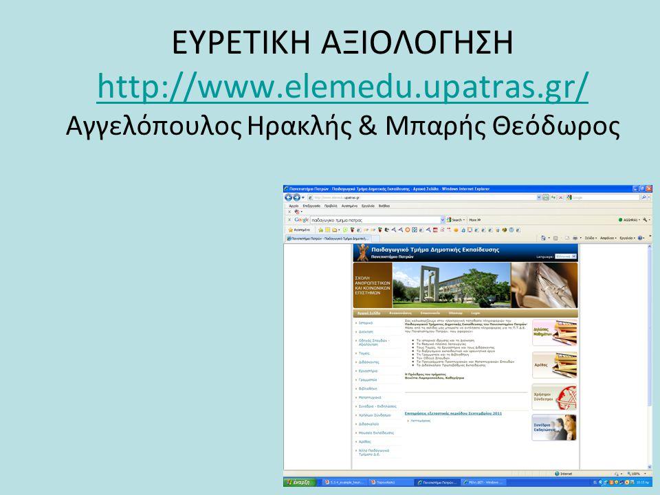 ΕΥΡΕΤΙΚΗ ΑΞΙΟΛΟΓΗΣΗ http://www. elemedu. upatras