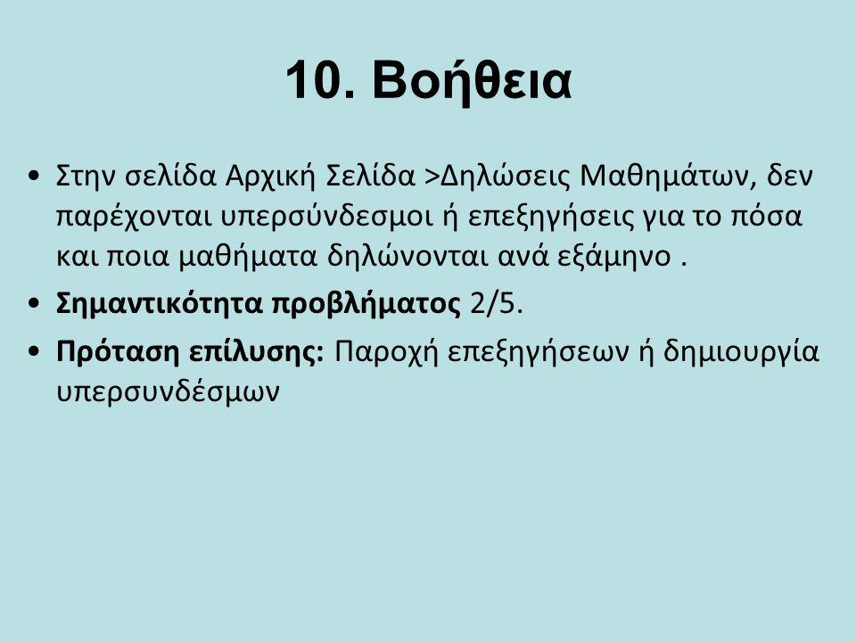 10. Βοήθεια
