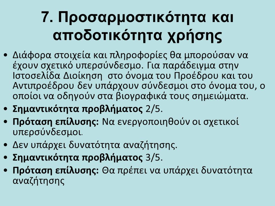 7. Προσαρμοστικότητα και αποδοτικότητα χρήσης