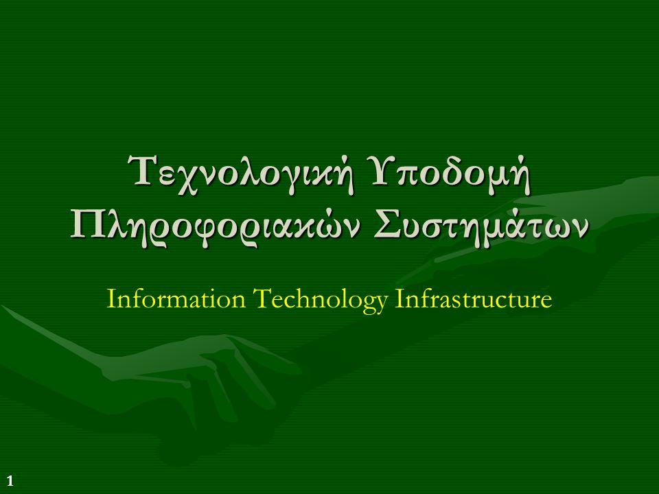 Τεχνολογική Υποδομή Πληροφοριακών Συστημάτων