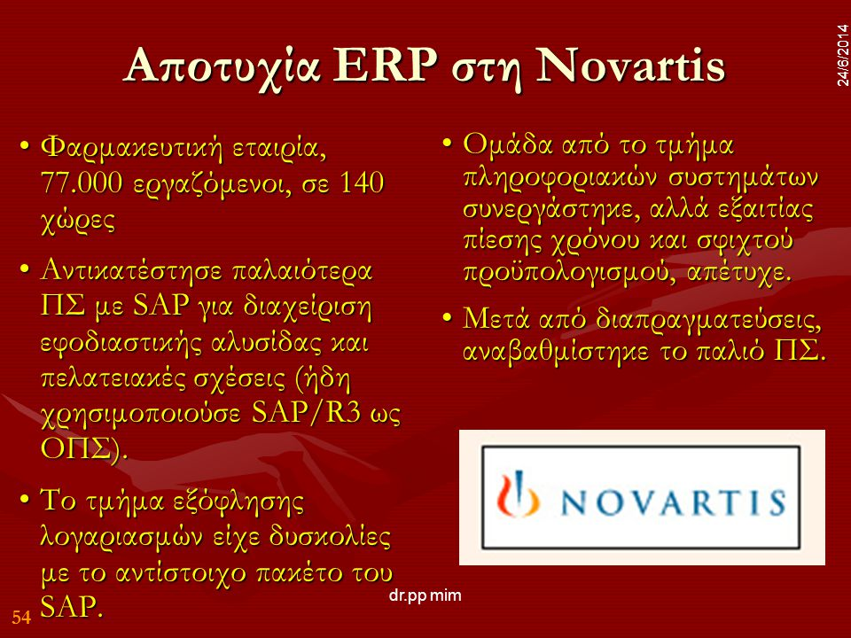 Αποτυχία ERP στη Novartis