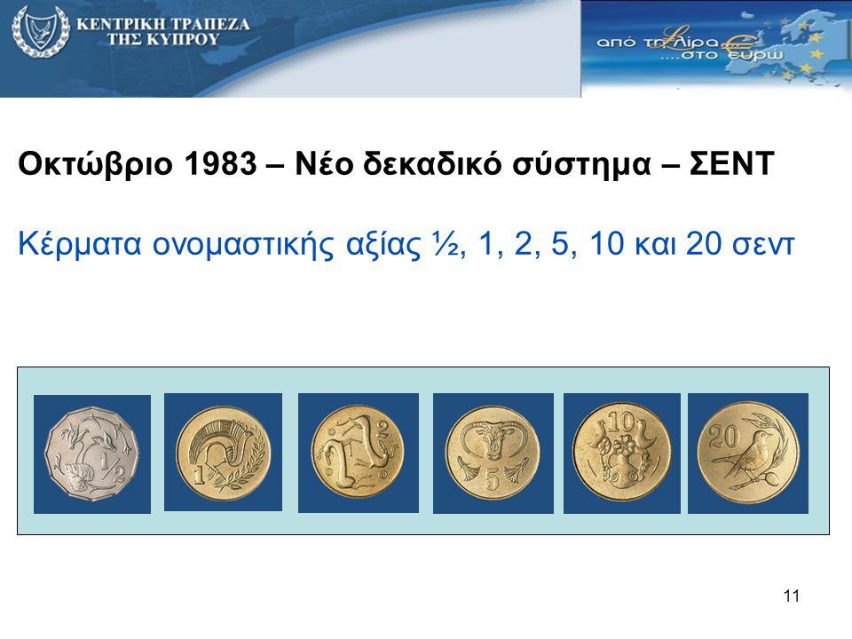 Οκτώβριο 1983 – Νέο δεκαδικό σύστημα – ΣΕΝΤ