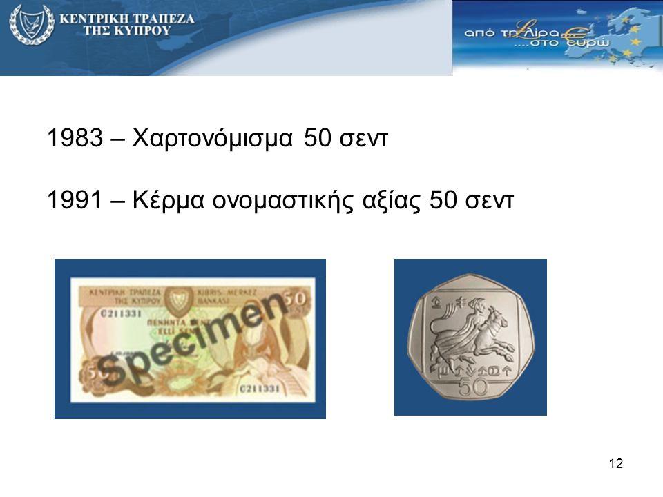 1983 – Χαρτονόμισμα 50 σεντ 1991 – Κέρμα ονομαστικής αξίας 50 σεντ