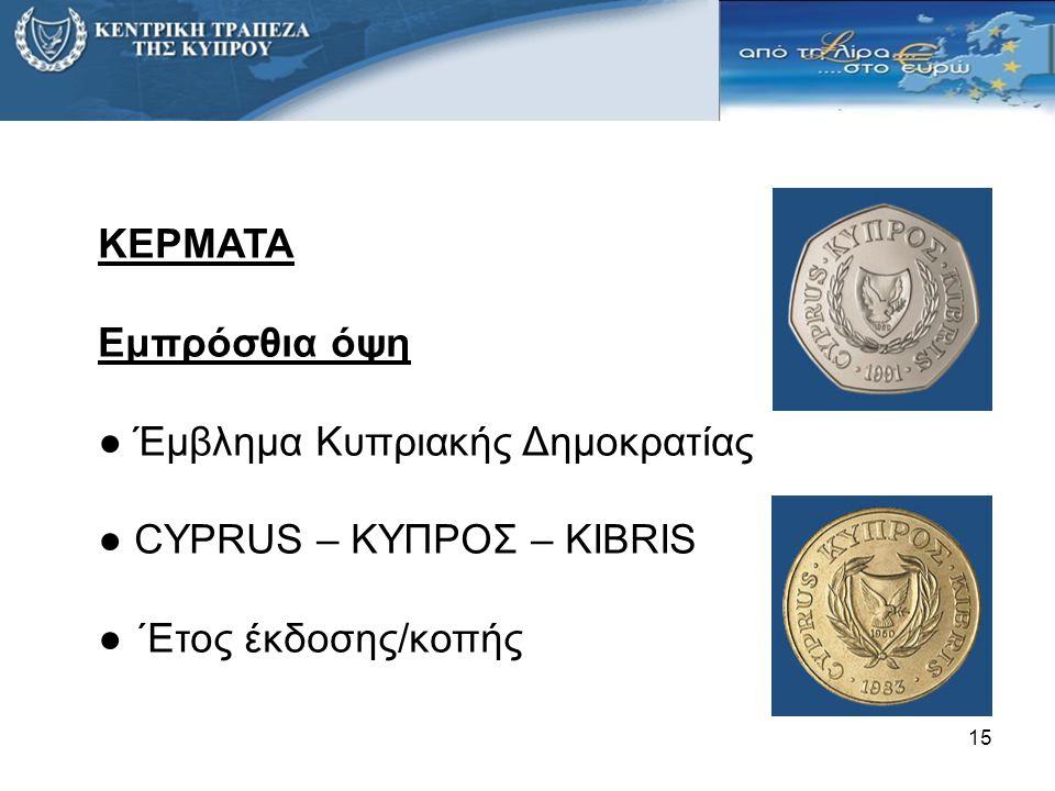 ΚΕΡΜΑΤΑ Εμπρόσθια όψη. ● Έμβλημα Κυπριακής Δημοκρατίας.