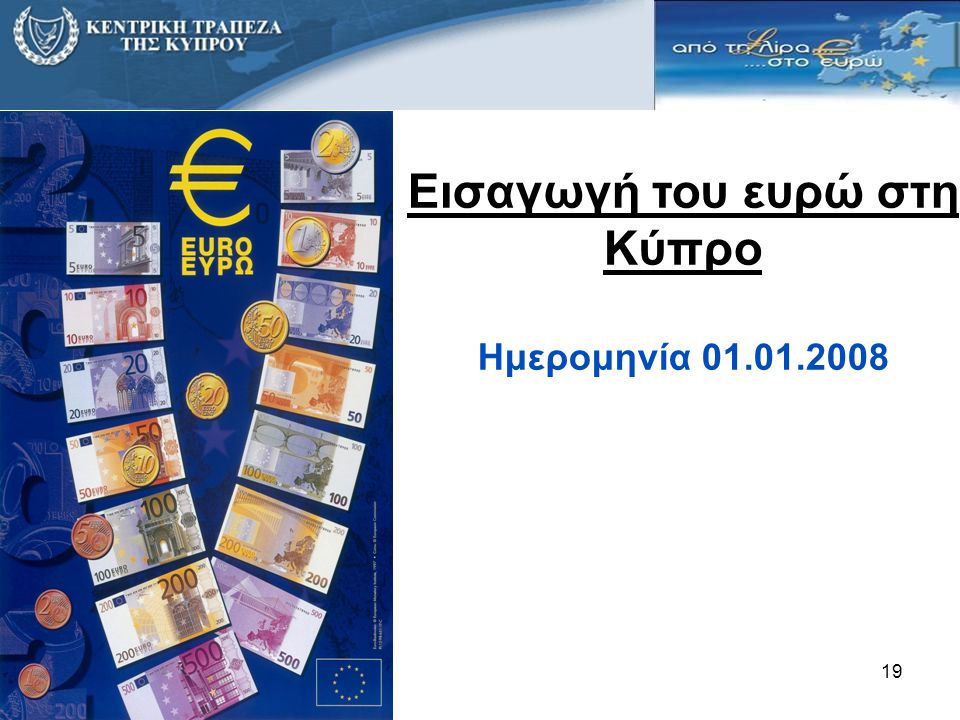 Εισαγωγή του ευρώ στη Κύπρο