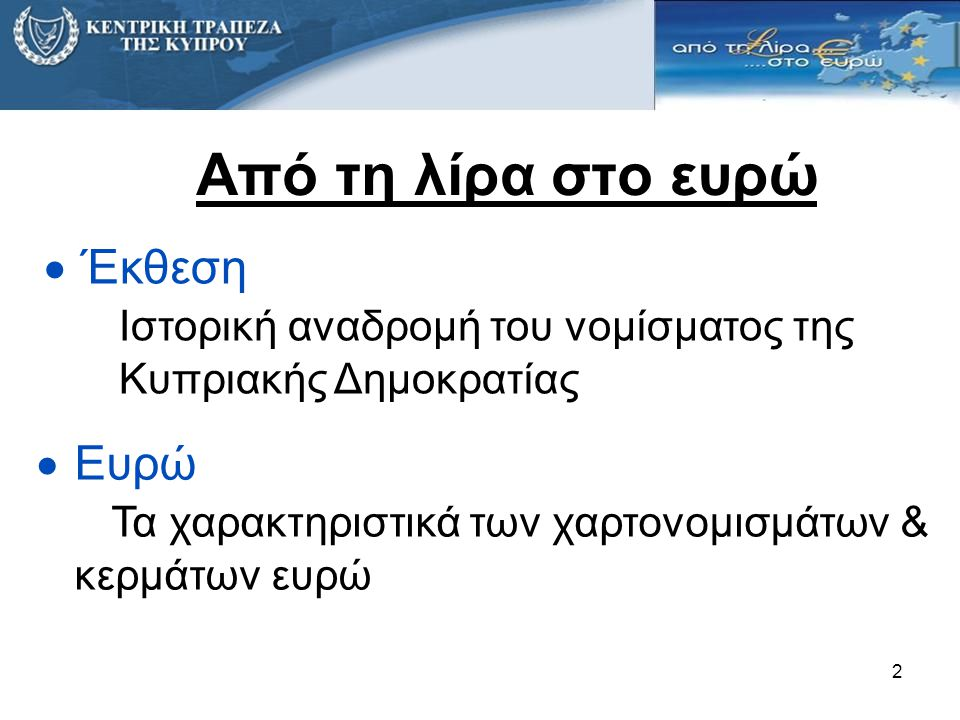 Από τη λίρα στο ευρώ Έκθεση Ιστορική αναδρομή του νομίσματος της Κυπριακής Δημοκρατίας.