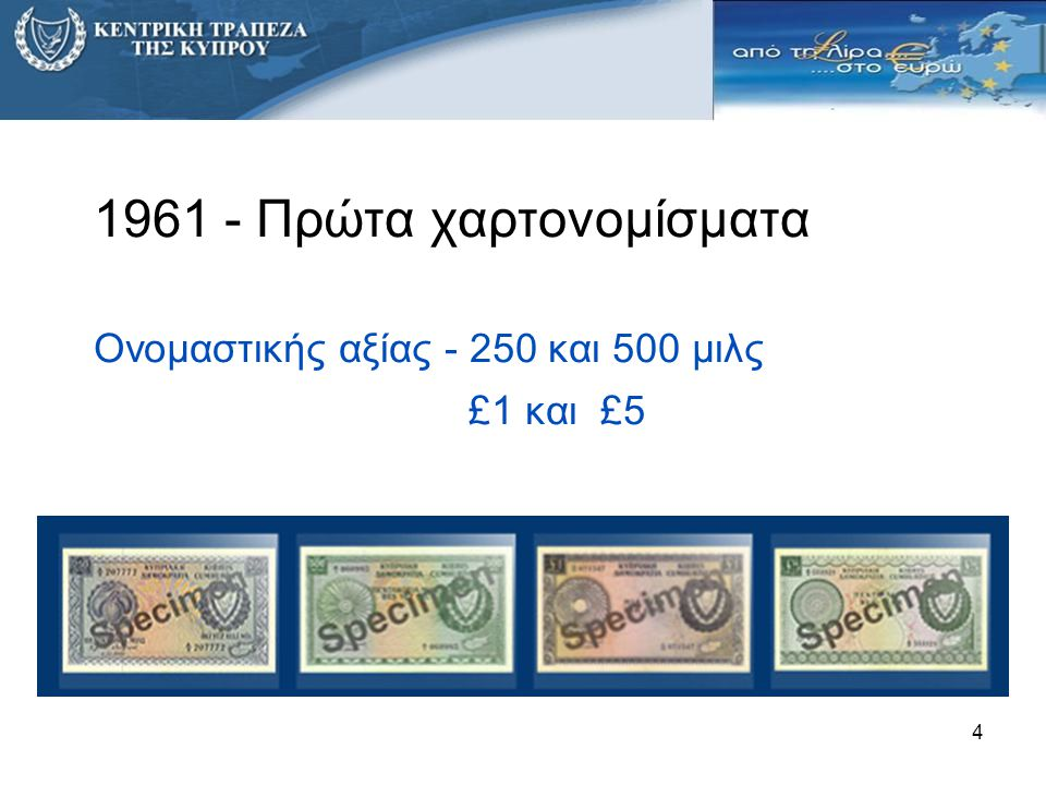 1961 - Πρώτα χαρτονομίσματα Ονομαστικής αξίας - 250 και 500 μιλς