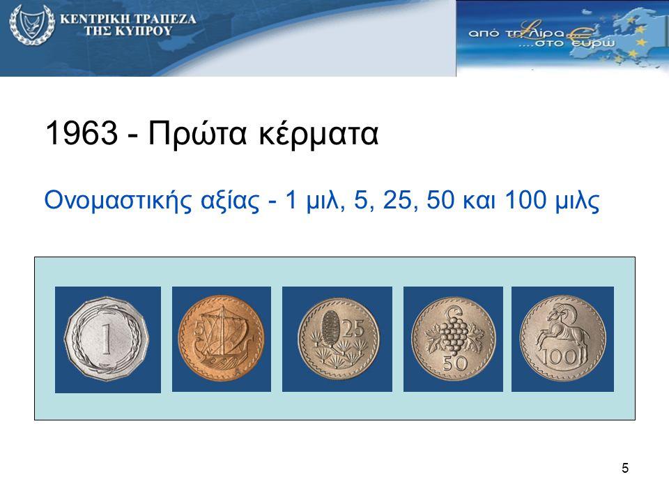 1963 - Πρώτα κέρματα Ονομαστικής αξίας - 1 μιλ, 5, 25, 50 και 100 μιλς