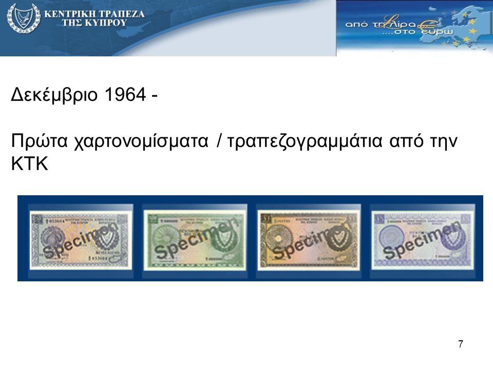 Δεκέμβριο 1964 - Πρώτα χαρτονομίσματα / τραπεζογραμμάτια από την ΚTK