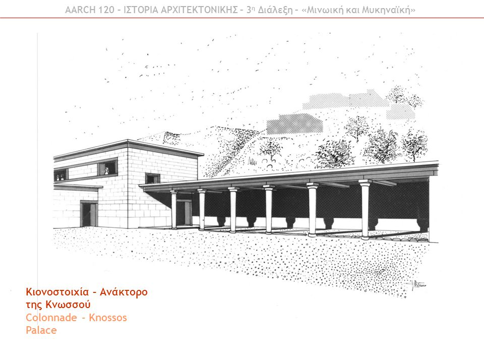 Κιονοστοιχία – Ανάκτορο της Κνωσσού Colonnade - Knossos Palace