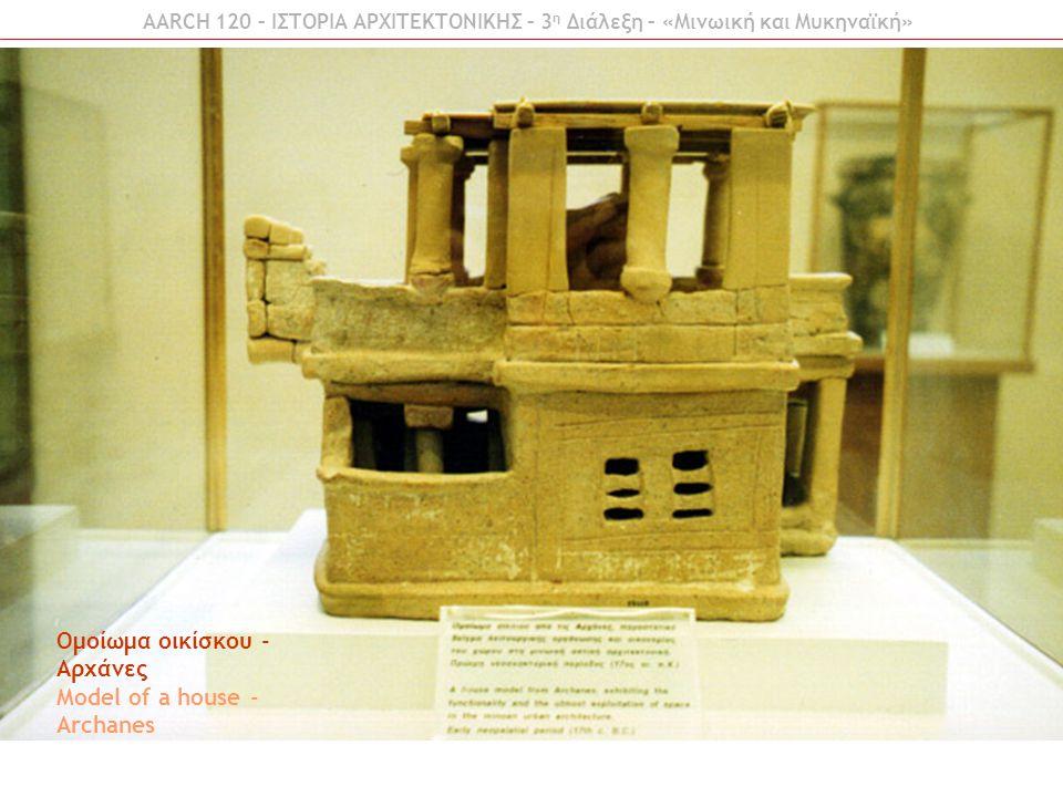 Ομοίωμα οικίσκου - Αρχάνες Model of a house - Archanes