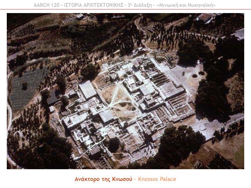 Ανάκτορο της Κνωσού - Knossos Palace