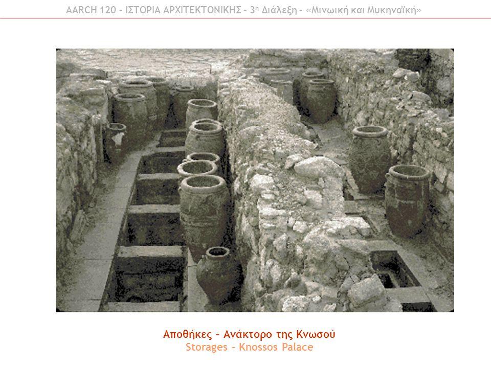 Αποθήκες – Ανάκτορο της Κνωσού