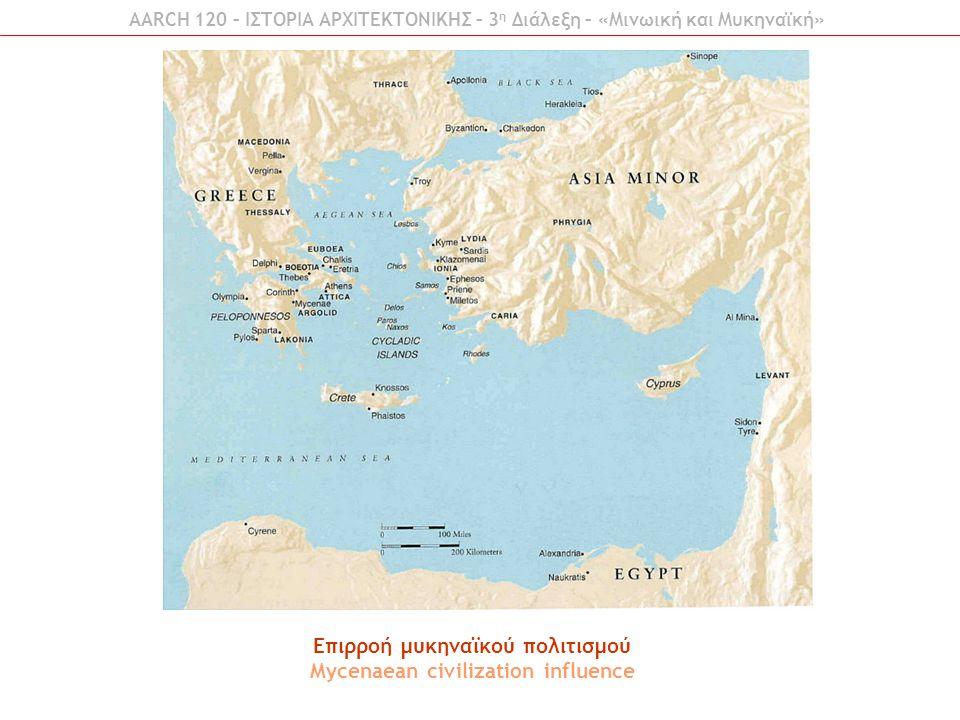 Επιρροή μυκηναϊκού πολιτισμού Mycenaean civilization influence