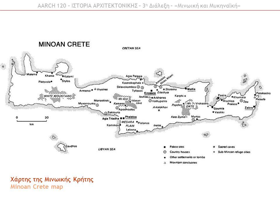 Χάρτης της Μινωικής Κρήτης Minoan Crete map
