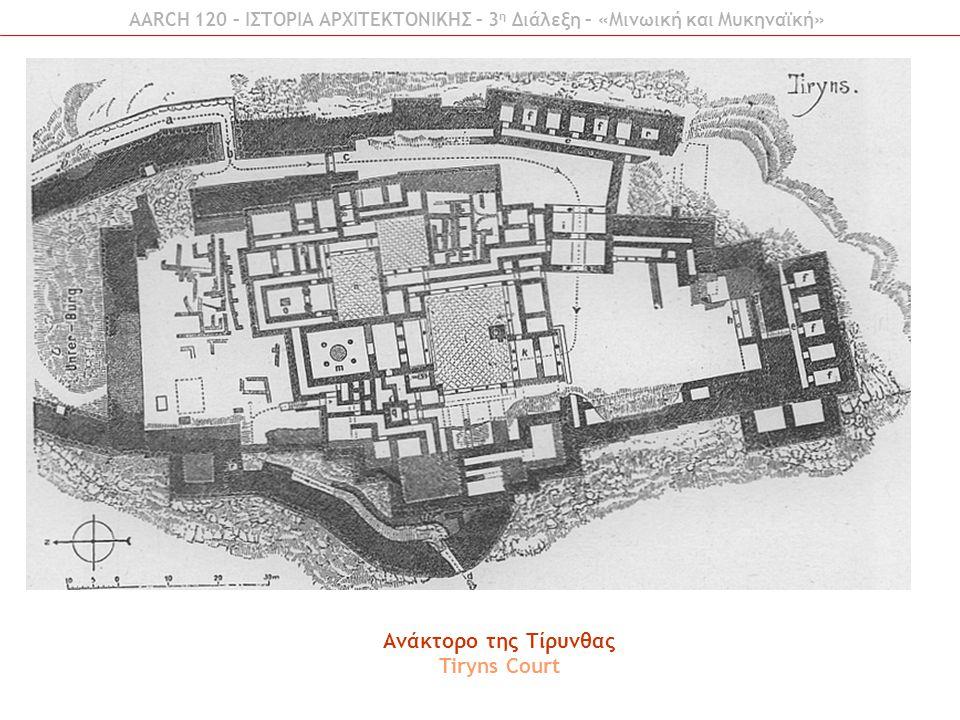 Ανάκτορο της Τίρυνθας Tiryns Court