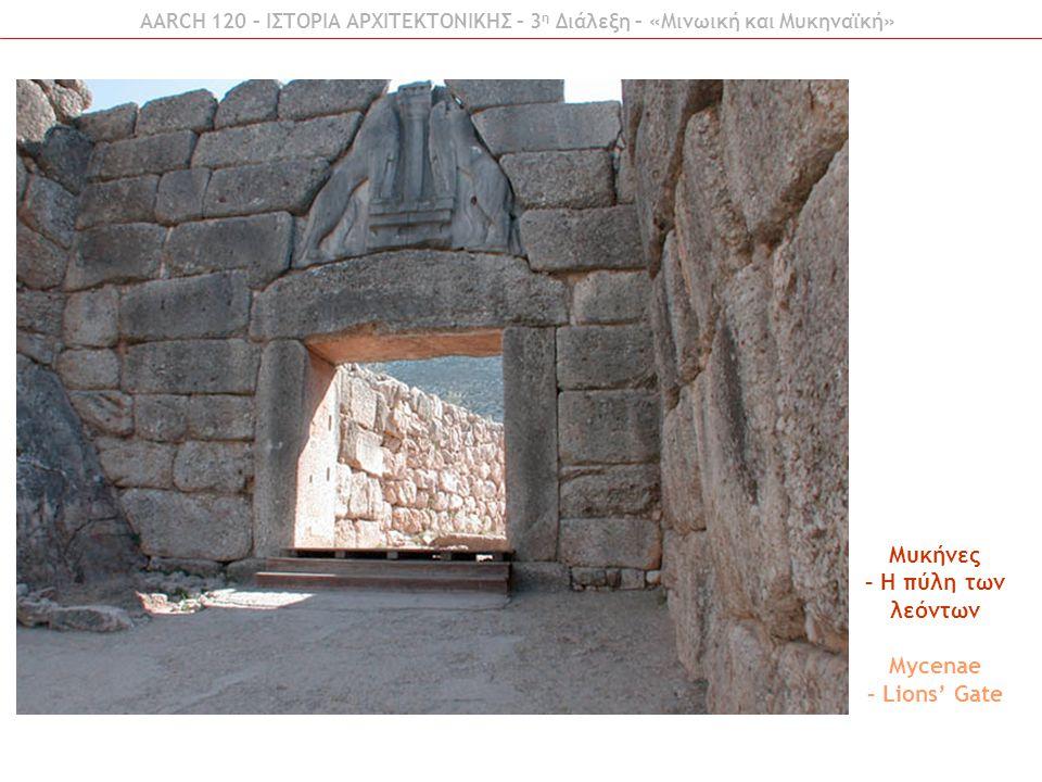 Μυκήνες – Η πύλη των λεόντων Mycenae – Lions' Gate