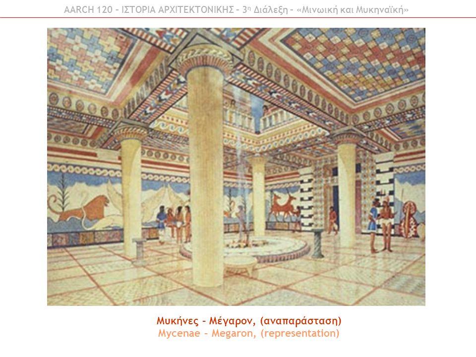 Μυκήνες – Μέγαρον, (αναπαράσταση) Mycenae – Megaron, (representation)