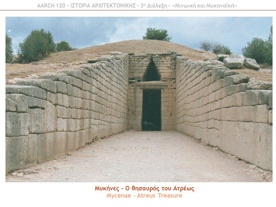 Μυκήνες – Ο θησαυρός του Ατρέως Mycenae – Atreus Treasure