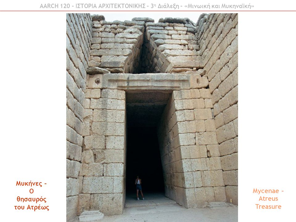 Mycenae – Atreus Treasure
