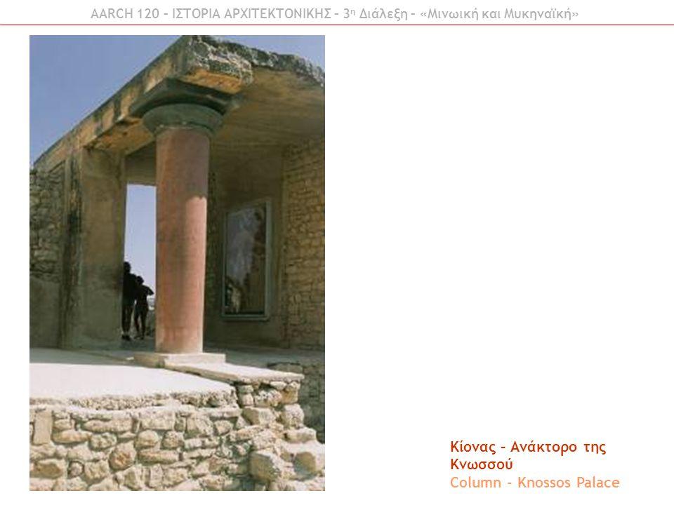 Κίονας – Ανάκτορο της Κνωσσού Column - Knossos Palace