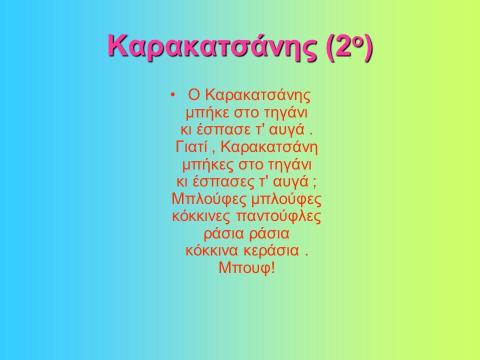 Καρακατσάνης (2ο)