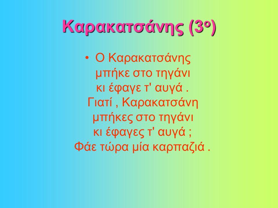 Καρακατσάνης (3ο)