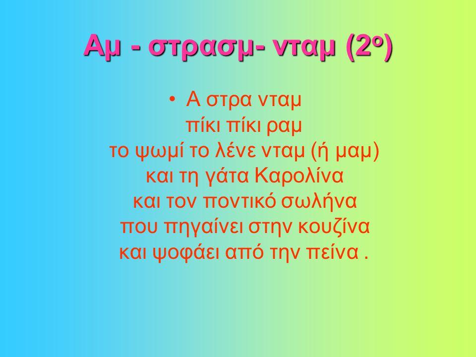 Αμ - στρασμ- νταμ (2ο)