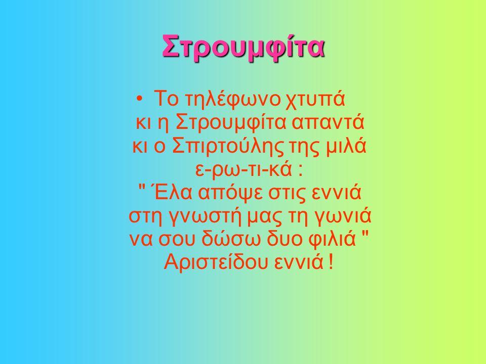 Στρουμφίτα