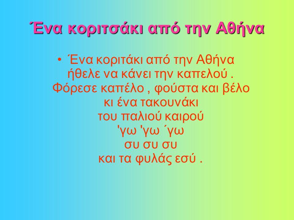 Ένα κοριτσάκι από την Αθήνα