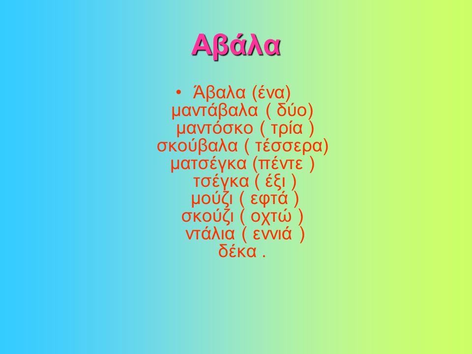 Αβάλα