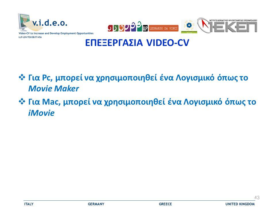 ΕΠΕΞΕΡΓΑΣΙΑ VIDEO-CV Για Pc, μπορεί να χρησιμοποιηθεί ένα Λογισμικό όπως το Movie Maker.