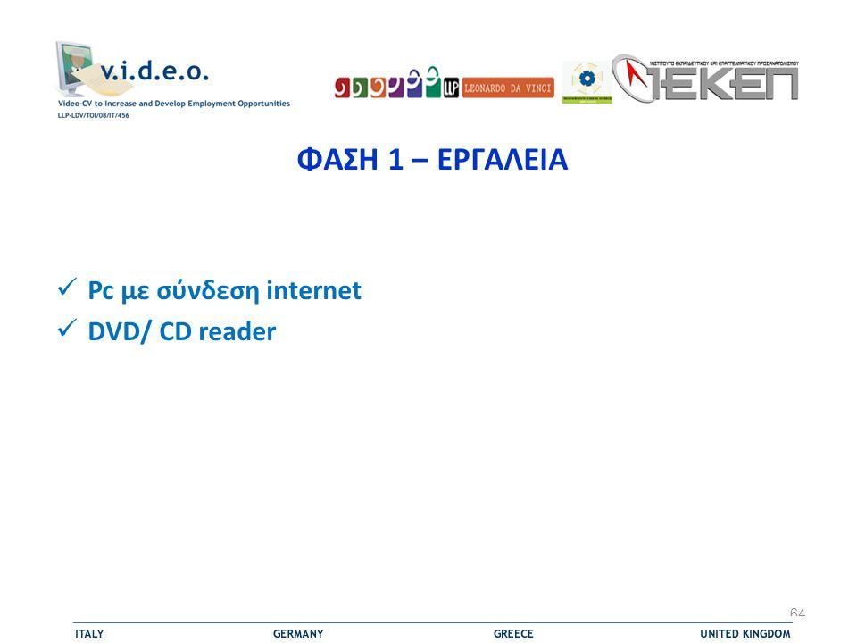 ΦΑΣΗ 1 – ΕΡΓΑΛΕΙΑ Pc με σύνδεση internet DVD/ CD reader