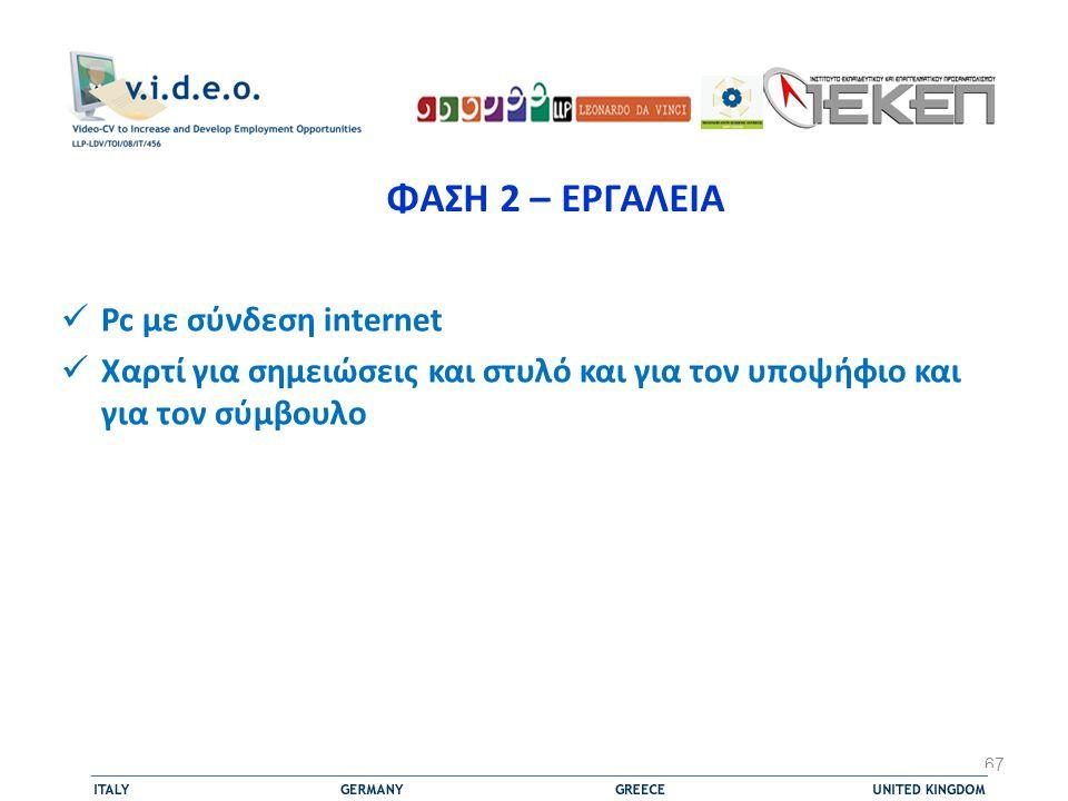 ΦΑΣΗ 2 – ΕΡΓΑΛΕΙΑ Pc με σύνδεση internet