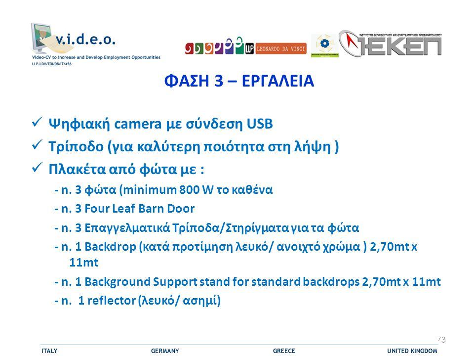 ΦΑΣΗ 3 – ΕΡΓΑΛΕΙΑ Ψηφιακή camera με σύνδεση USB