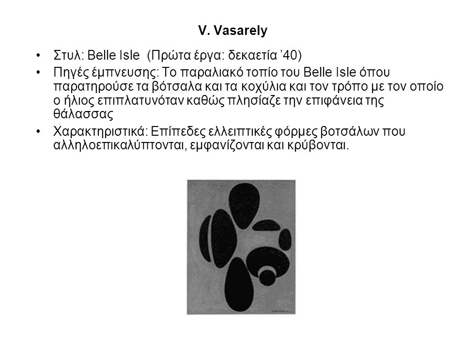 V. Vasarely Στυλ: Belle Isle (Πρώτα έργα: δεκαετία '40)