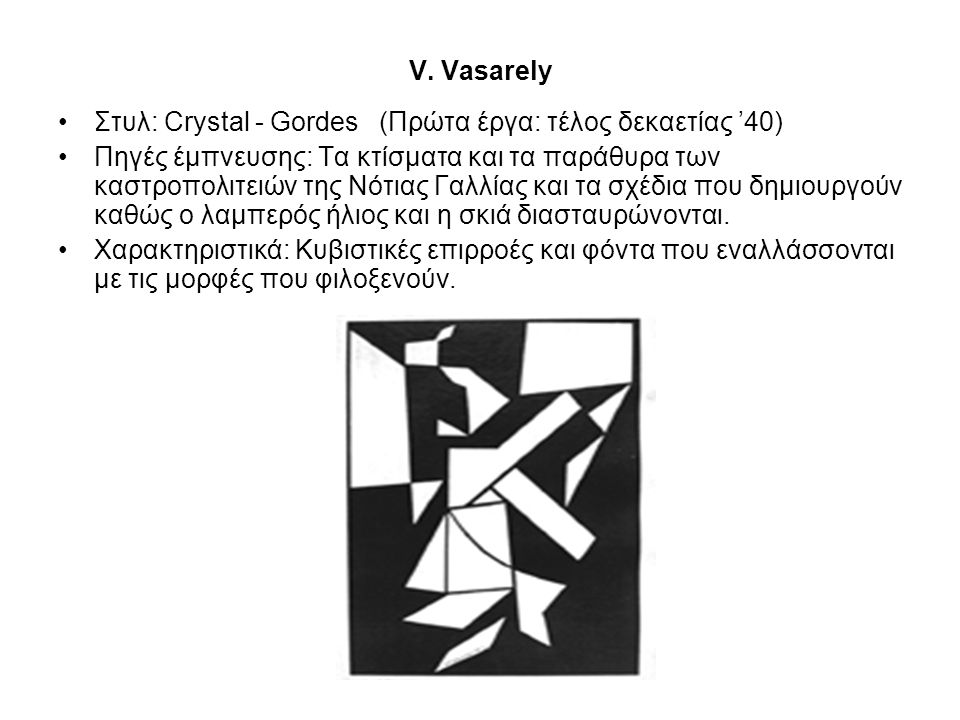 V. Vasarely Στυλ: Crystal - Gordes (Πρώτα έργα: τέλος δεκαετίας '40)