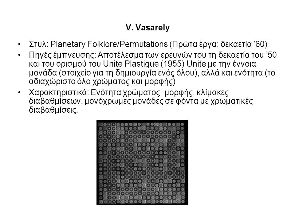 V. Vasarely Στυλ: Planetary Folklore/Permutations (Πρώτα έργα: δεκαετία '60)