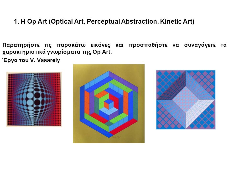 1. Η Op Art (Optical Art, Perceptual Abstraction, Kinetic Art)