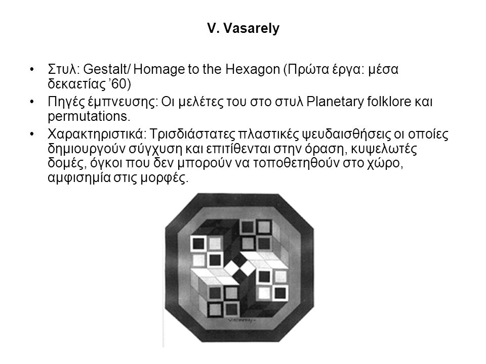 V. Vasarely Στυλ: Gestalt/ Homage to the Hexagon (Πρώτα έργα: μέσα δεκαετίας '60)