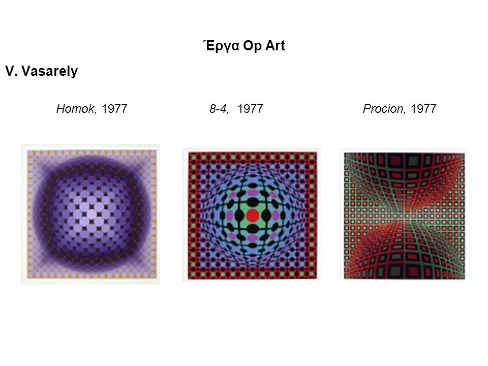 Έργα Οp Art V. Vasarely.
