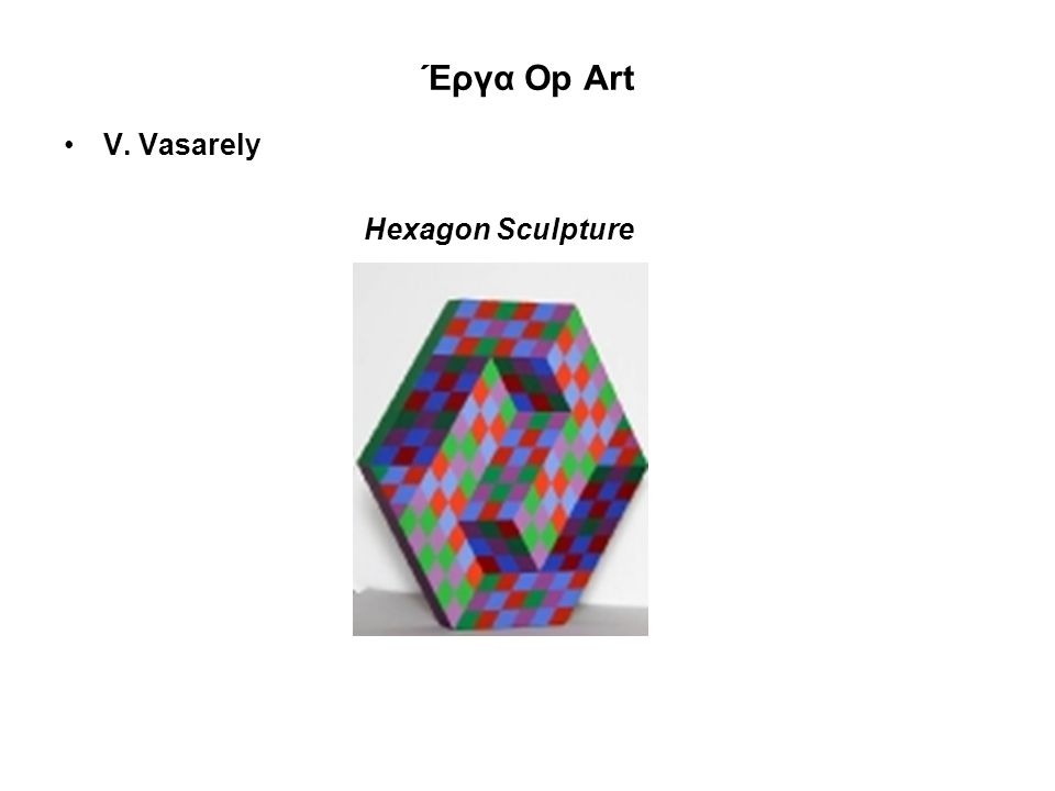 Έργα Οp Art V. Vasarely Hexagon Sculpture