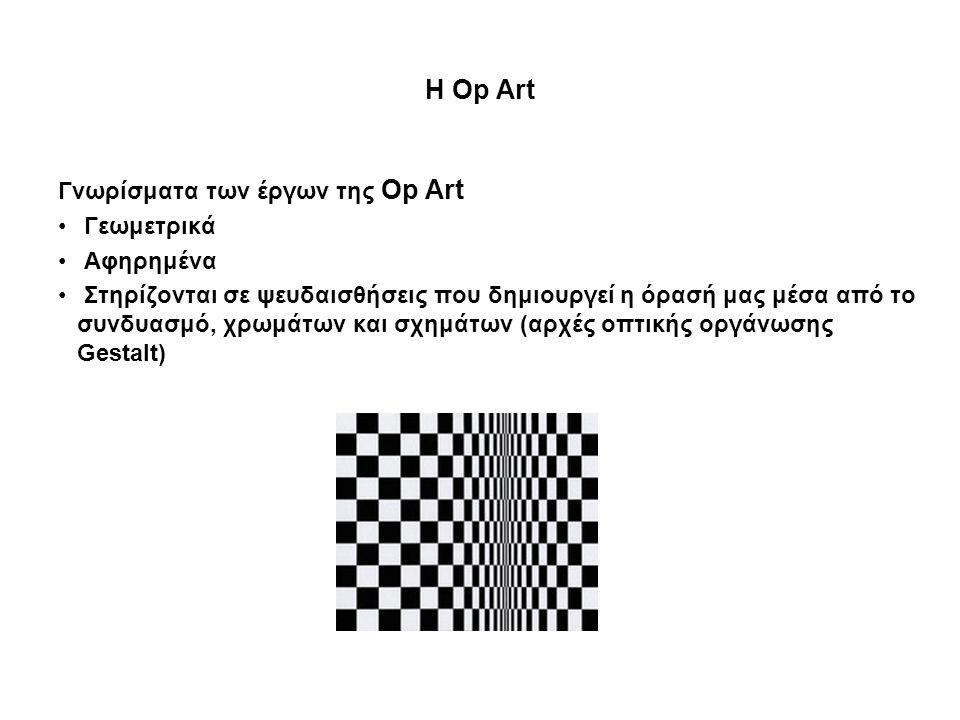 Η Op Art Γνωρίσματα των έργων της Op Art Γεωμετρικά Αφηρημένα