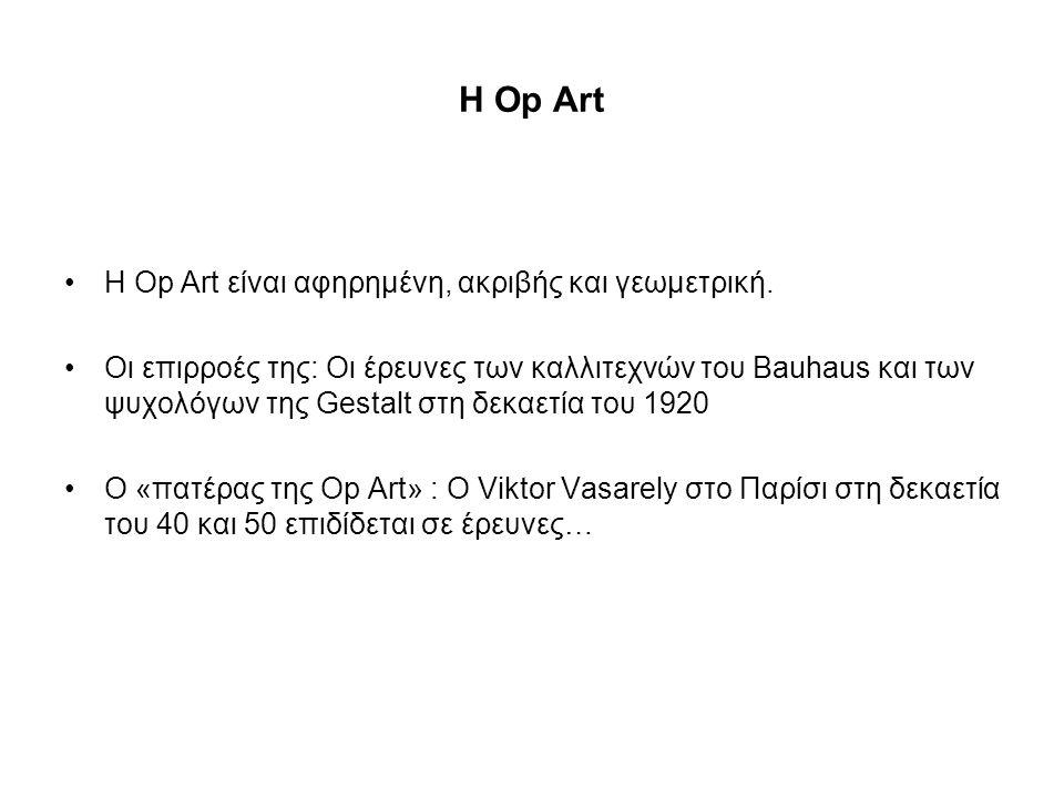 Η Op Art Η Op Art είναι αφηρημένη, ακριβής και γεωμετρική.