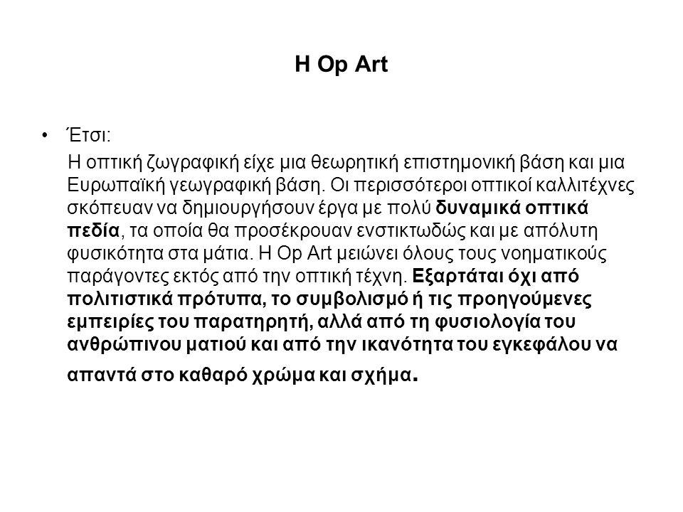 Η Op Art Έτσι: