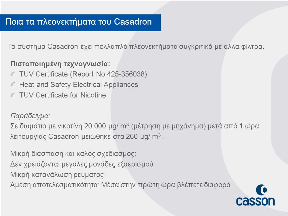 Ποια τα πλεονεκτήματα του Casadron