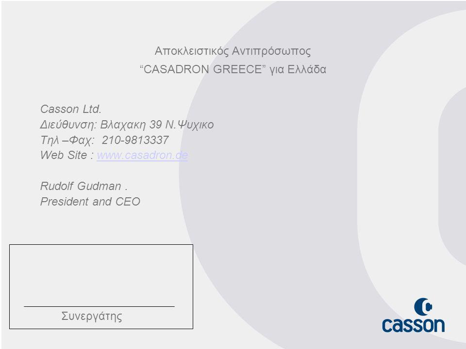 Αποκλειστικός Αντιπρόσωπος CASADRON GREECE για Ελλάδα